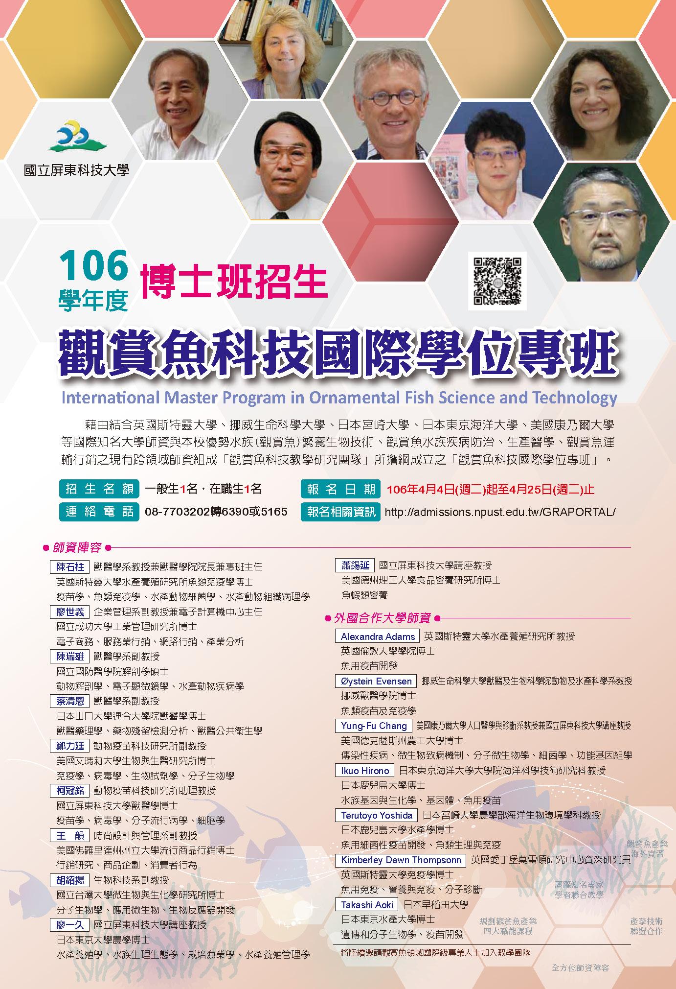 106博士招生海報