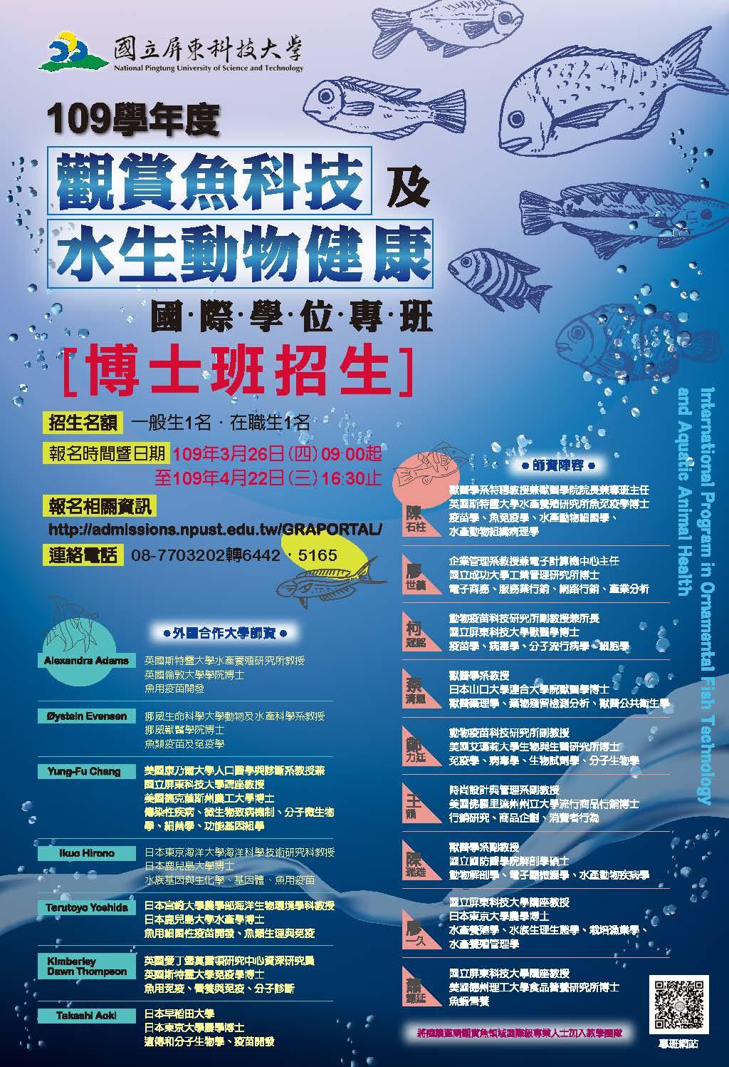 觀賞魚科技及水生動物健康國際學位專班【109學年度博士班甄試】